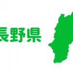 【長野編】産地紹介シリーズ!日本ワインの産地をご紹介!